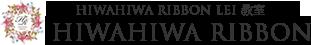 名古屋・東京ハワイアンリボンレイ 教室Hiwahiwa Ribbon